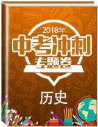 2018年中考历史冲刺专题卷