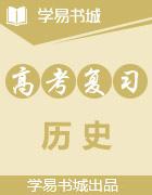 【书城】高三历史二轮复习通史加专题复习讲义