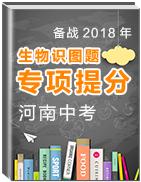 备战2018年中考河南生物识图题之专项提分