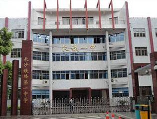 湖南省长沙铁路第一中学