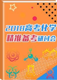 2018高考精准备考研讨会·2017年全国卷理综化学试题评析PPT