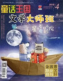 文学大师班:童话王国 2018年4月刊