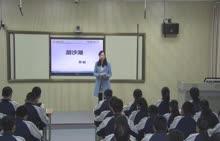 人教版 高二年级 语文 《游沙湖》-公开课