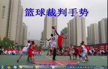 人教版 高一年级 体育《篮球裁判手势》-课堂实录