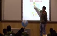 商务星球版 七年级上 地理 第一课 海陆的分布