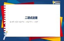 2018年高考联考君之名校考题冲击波  【模块六 二项式定理】-大联考自主命题-视频