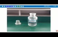 探究氢氧化钠溶液变质程度微课