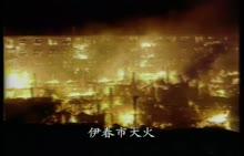 人教版 化学 九年级 上册 不同材料引起的火灾和自救-实验演示