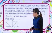 初中数学:动点问题的函数图象1-试题视频