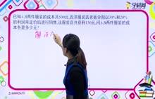 初中数学 二元一次方程(组):二元一次方程组的应用2-试题视频