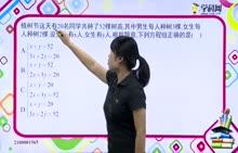 初中数学 二元一次方程(组):二元一次方程组的应用1-试题视频