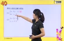初中数学 二元一次方程(组):代入消元法解二元一次方程组-试题视频