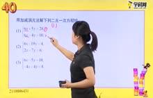 初中数学 二元一次方程(组):加减消元法解二元一次方程组2-试题视频