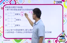 初中数学 二元一次方程(组):二元一次方程组的解-试题视频