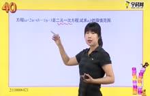 初中数学 二元一次方程(组):二元一次方程的定义-试题视频