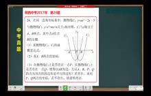 :数学九年级北师大版二次函数考点分析(视频资料)
