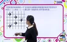 初中数学 平面直角坐标系:坐标确定位置1-试题视频