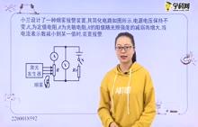 初中物理:有关光控电路的分析与计算1-试题视频