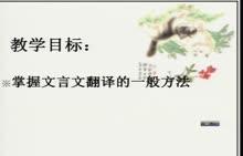苏教版 九年级语文下册  文言文专题复习--中考文言文翻译方法-视频公开课