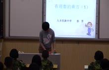 人教版 七年级数学上册  有理数的乘方(1)-视频公开课