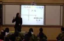 人教版 九年级上 数学 二次函数中的符号问题-公开课
