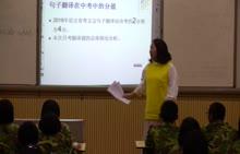 苏教版 九年级下 语文 句子翻译在中考中的分值-公开课