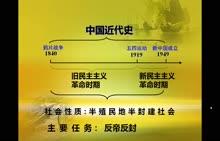 人教-八年级下册-历史-中国近代史简介-微课
