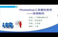 信息技术七年Photoshop工具箱的使用——实例制作