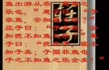 人教版 八年级语文 下册 第六单元 21.《庄子》二则 庄子与惠子游于濠梁之上-视频素材