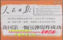 人教版 七年级语文 下册 第一单元 中国两弹元勋-邓稼先-视频素材