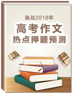 备战2018年高考作文之热点押题预测