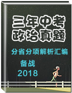 备战2018年中考三年中考政治真题精编版汇编