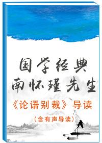 国学经典——南怀瑾先生论语别裁导读(含有声导读)