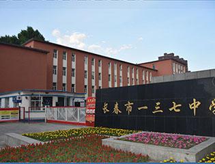 吉林省长春市一三七中学