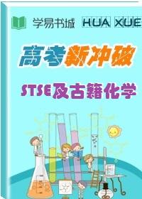 高考突破-化学与STSE及中国古代化学·三年高考化学与STSE化学真题
