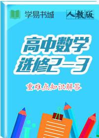 高中数学选修2-3(人教版)