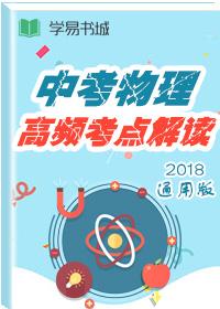 决战中考2018物理高频考点解读(通用版)