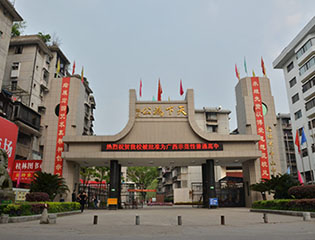 广西桂林市中山中学