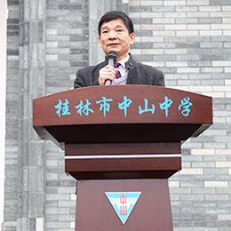 王荣林 广西桂林市中山中学校长
