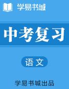 【书城】中考语文必考基础题刷题宝典