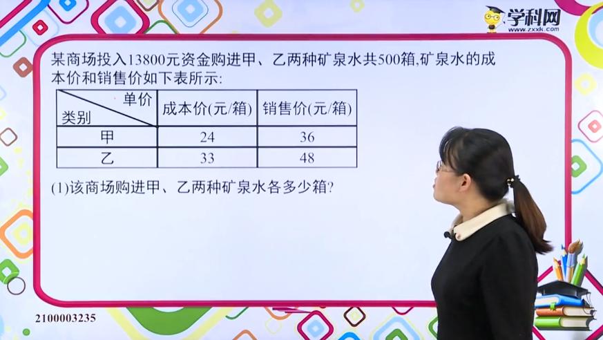 初中数学 二元一次方程(组):二元一次方程组的应用4-试题视频