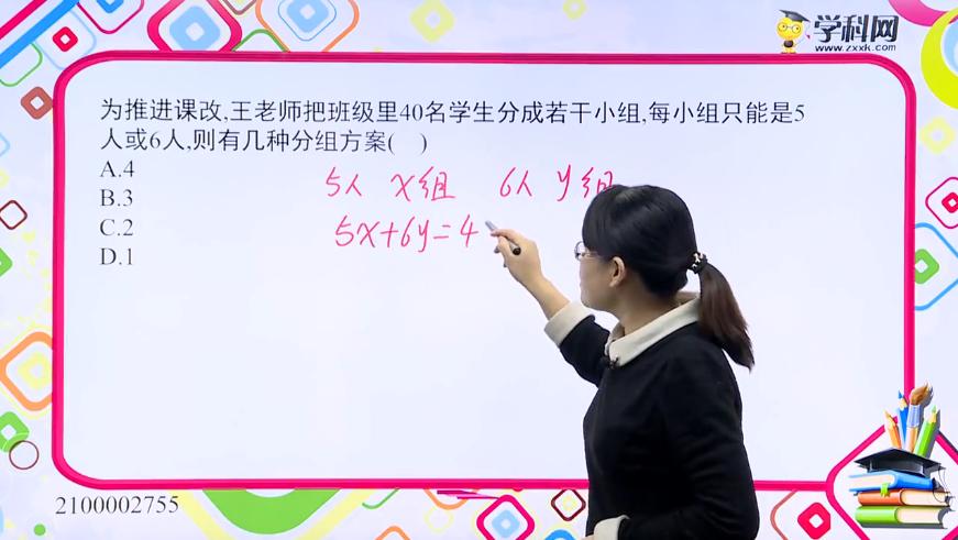 初中数学 二元一次方程(组):二元一次方程组的应用3-试题视频