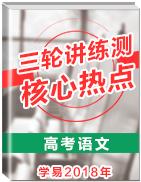 备战2018年高考语文三轮讲练测系列
