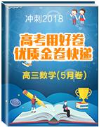 2018冲刺高考用好卷之高三数学优质金卷快递(5月卷)