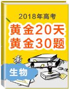 2018年高考生物黄金20天黄金30题