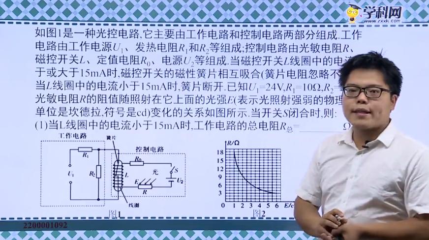 初中物理:有关光控电路的分析与计算2-试题视频