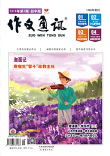 作文通讯2018年5月刊(初中版)