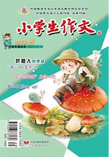 小学生作文 2018年5月刊 (高年级)