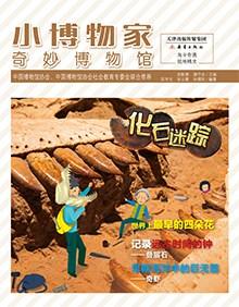 小博物家奇妙博物馆 2018年5月刊