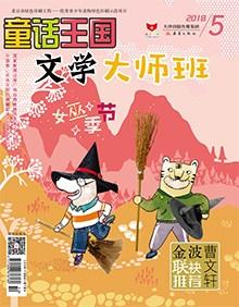 文学大师班:童话王国 2018年5月刊